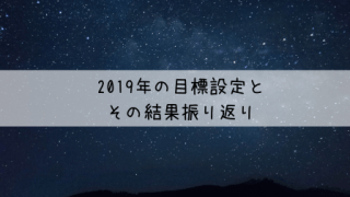2019年目標とその結果振り返り