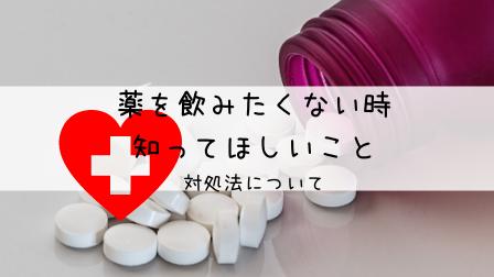 薬飲みたくない薬が飲みたくない精神