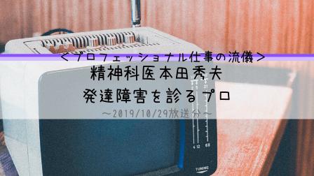 本田秀夫精神科医プロフェッショナル仕事の流儀3