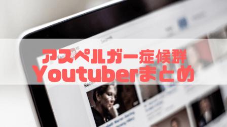 発達障害ADHDyoutuber動画まとめ紹介有名人youtube (1)