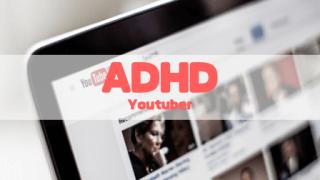発達障害ADHDyoutuber動画まとめ紹介有名人youtube
