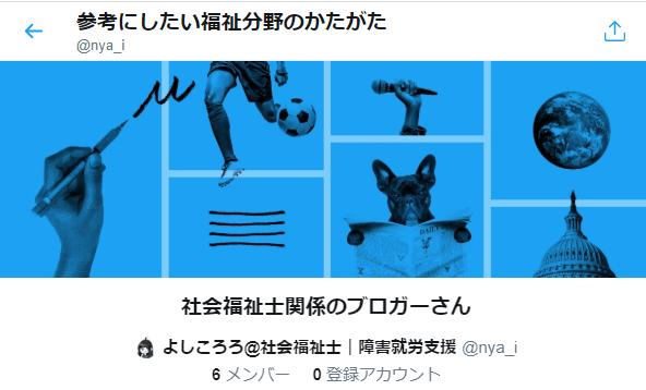 twittrリスト社会福祉士関係