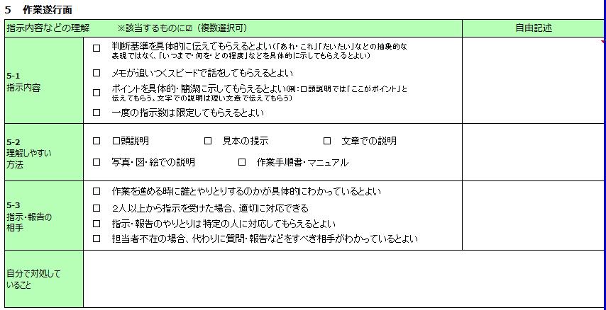 5.作業遂行面
