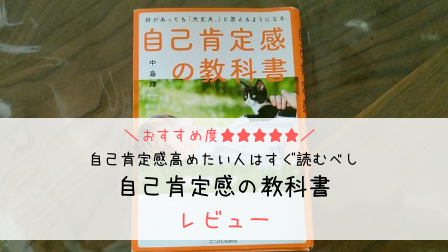 自己肯定感の教科書