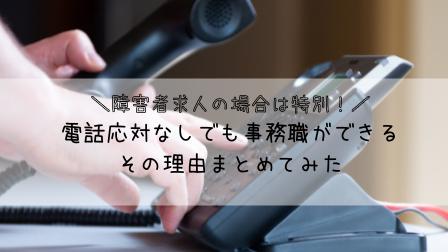 障害者求人電話応対なしでも事務職で働ける
